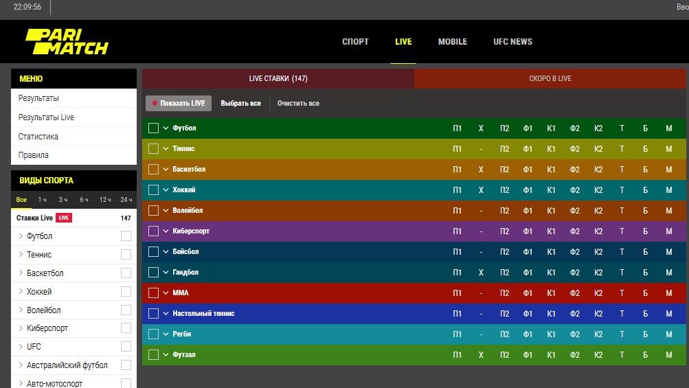 Виды спорта в разделе лайв на сайте Париматч