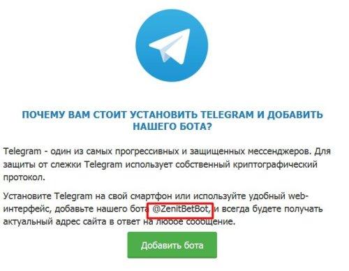 Телеграм бот для доступа к сайту БК Zenit