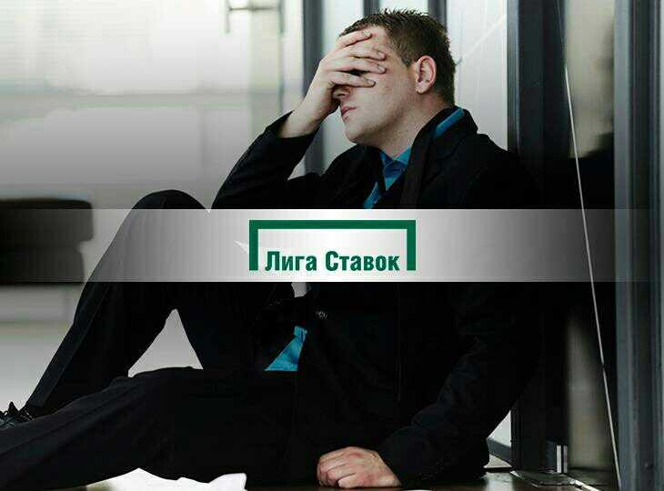 Клиент букмекера проиграл 1 млн рублей по ставке с коэффициентом 1,01
