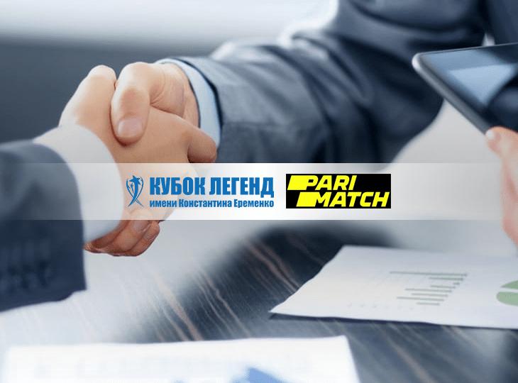 БК «Париматч» стала партнером Кубка Легенд-2019