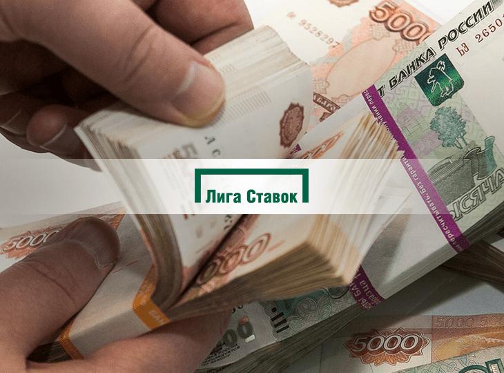 Вот это ставка! Клиент БК выиграл 700 000 рублей на экспрессе с коэффициентом 13994,92