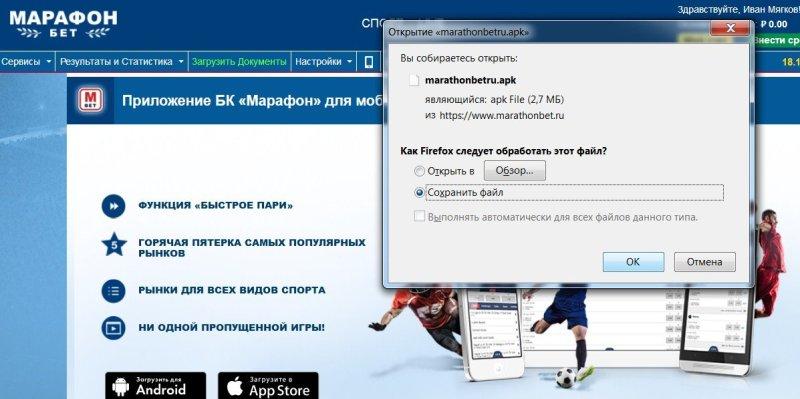 Загрузка мобильного приложения Марафон для Андроид