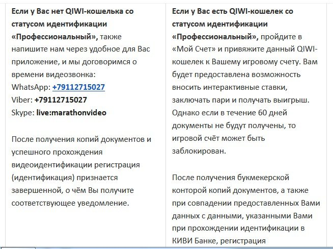Способы идентификации на сайте БК Марафон