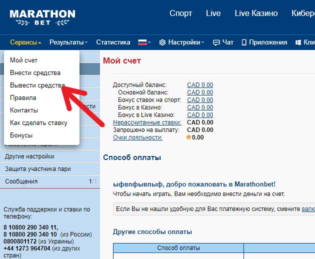 Вывод денег Marathonbet