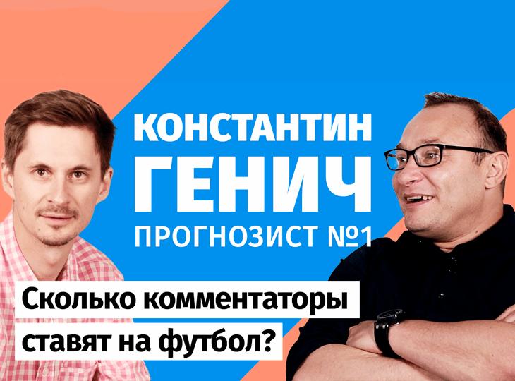 Эксклюзивное интервью с Константином Геничем: сколько комментаторы ставят на футбол