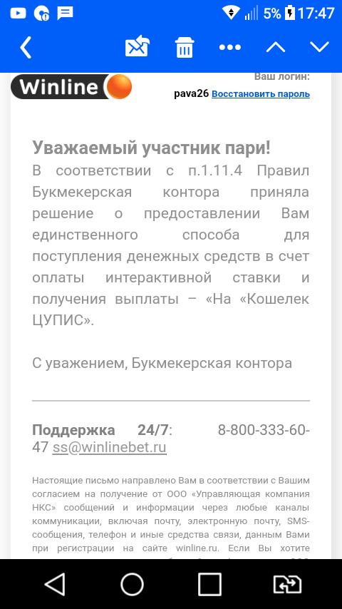 Букмекерские конторы решение о закрытии [PUNIQRANDLINE-(au-dating-names.txt) 42