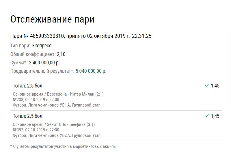 Мини-экспресс добавил к ставке 2,6 млн рублей