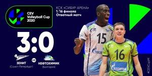 Волейбол. «Зенит» обыграл «Нефтохимик» и вышел в 1/8 финала Кубка ЕКВ