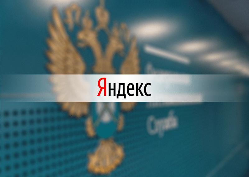 ФАС оштрафовала «Яндекс» за рекламу букмекеров