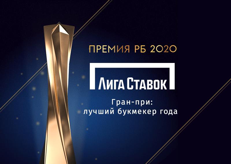 «Лига ставок» признана лучшим букмекером года
