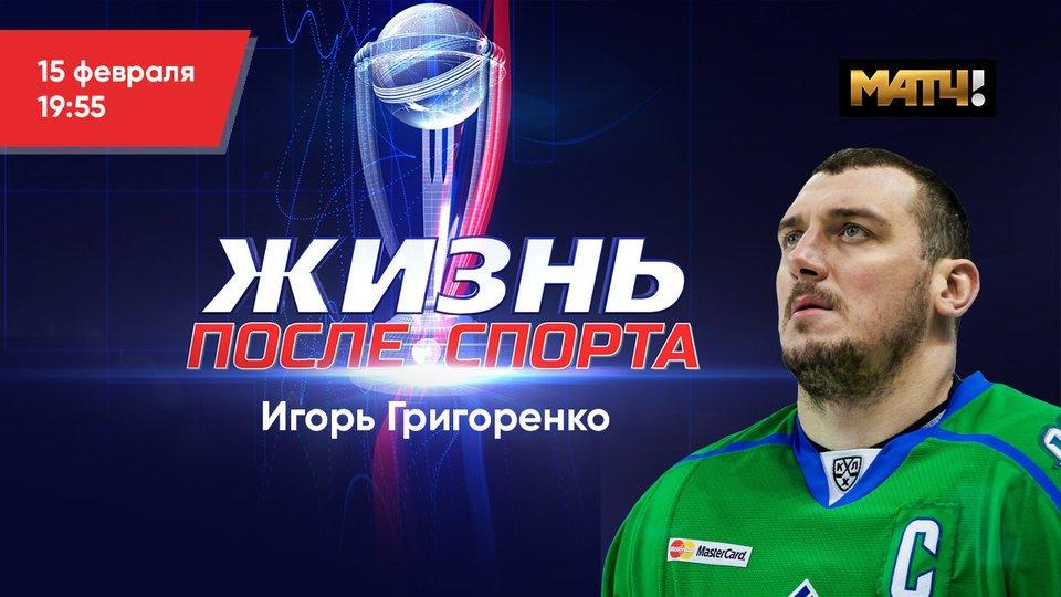 Экс-хоккеист Игорь Григоренко стал героем очередного выпуска передачи «Жизнь после спорта»