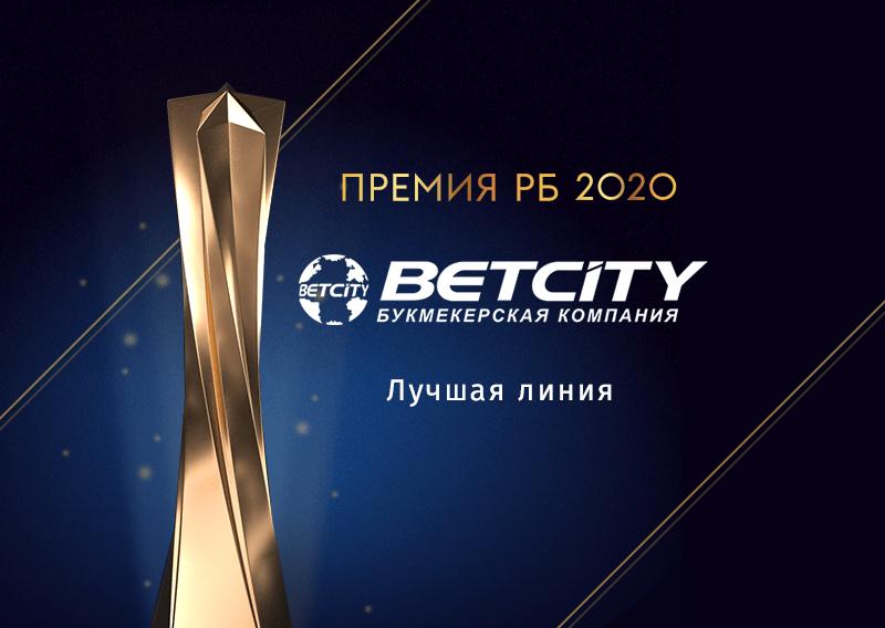 Букмекер Betcity победил в номинации Премия «РБ» 2020 «Лучшая линия»