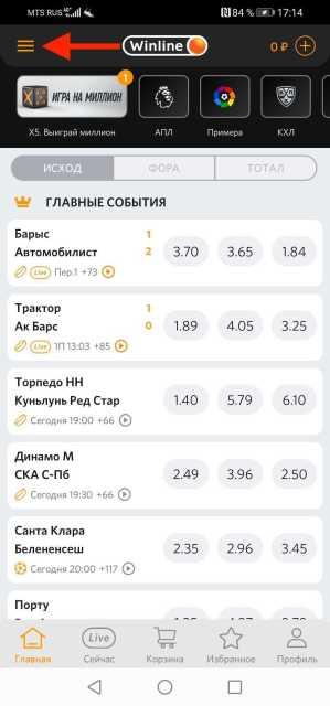 Winline.ru мобильное приложение: кнопка меню