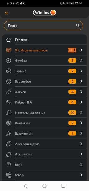 Winline.ru мобильное приложение: меню