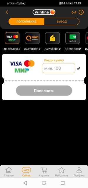 Winline.ru мобильное приложение: депозит