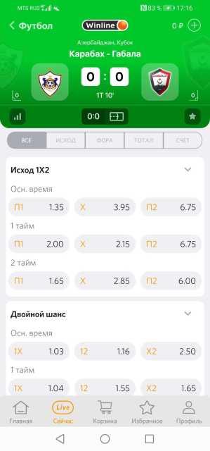 Winline.ru мобильное приложение: ставки