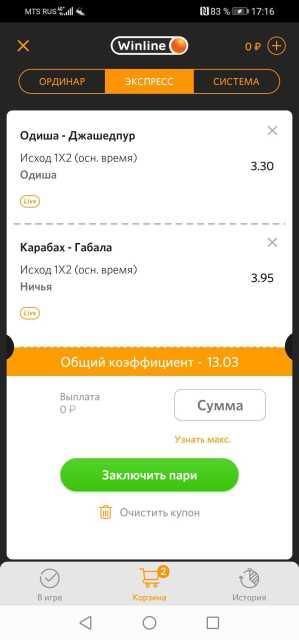 Winline.ru мобильное приложение: купон