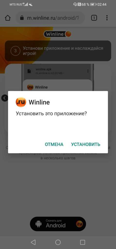 M winline ru android партнерская программа xbet