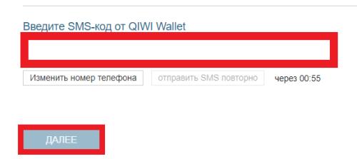 Поле для ввода смс-кода для подтверждения регистрации на сайте Фонбет