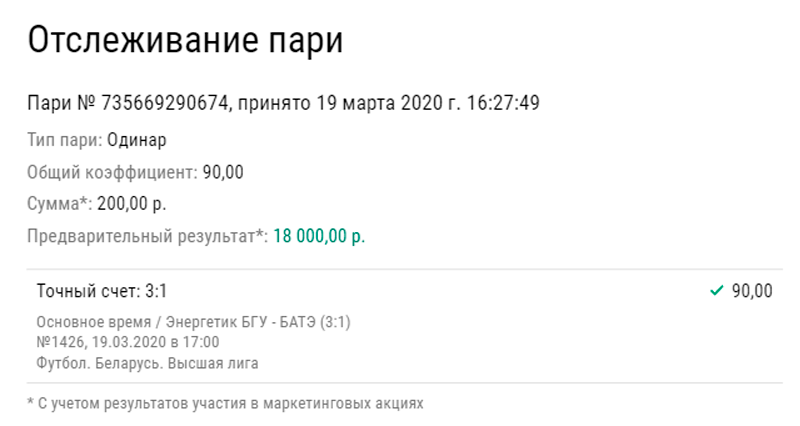 Белорусский футбол увеличил ставку в 90 раз