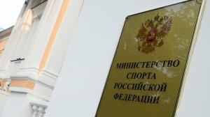 Минспорт подготовил законопроект о борьбе с договорными матчами