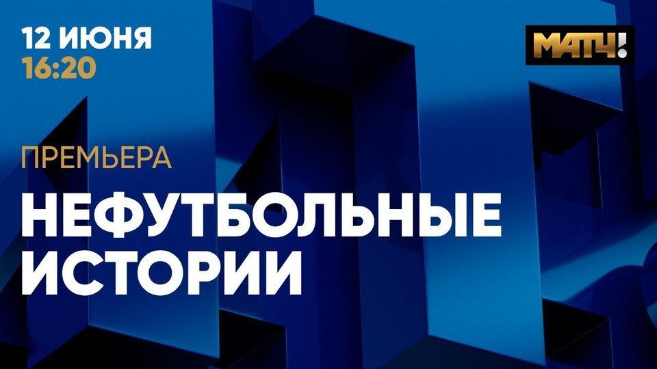 Наталья Игнашевич запускает на «Матч ТВ» проект о женах футболистов