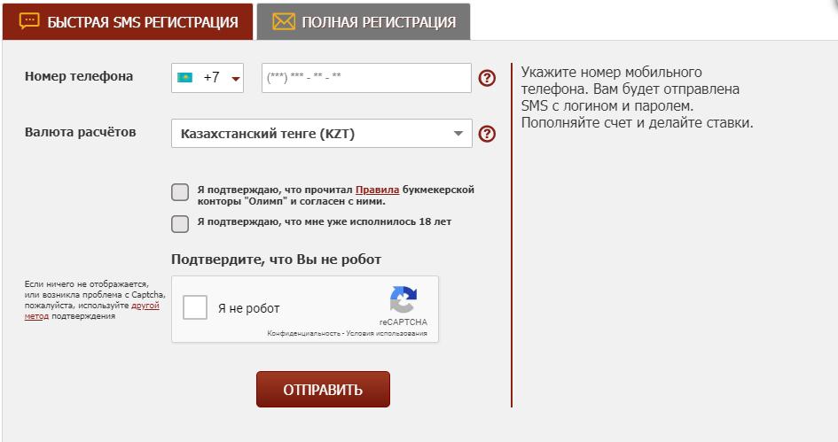 Быстрая регистрация на olimp.kz