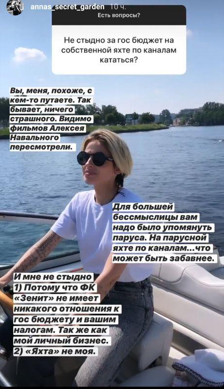 """Жена Семака: """"Зенит"""" не имеет отношения к госбюджету"""