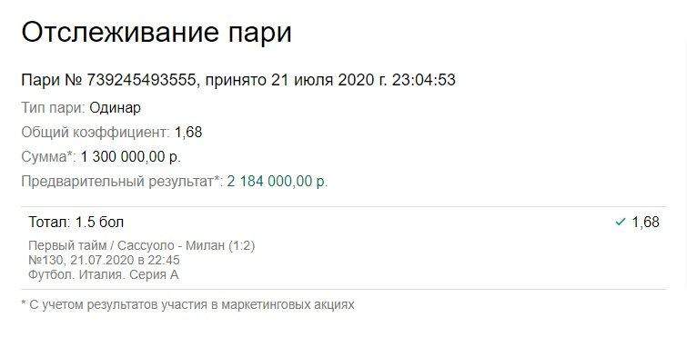 Беттор чуть не потерял 1,3 млн рублей и спасся за 3 минуты до финиша. Только посмотри, сколько он выиграл!