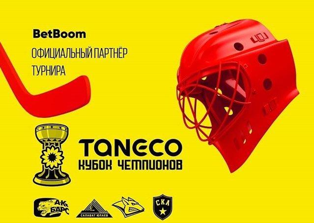 БК BetBoom стала официальным партнером хоккейного турнира TANECO Кубок чемпионов
