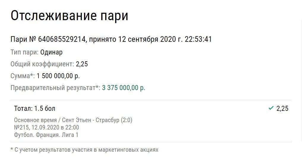 Беттор выиграл на ставках 3,3 млн рублей – просто поймал удачу в лайве