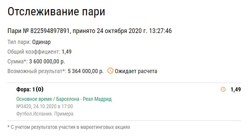 У клиента «Лиги Ставок» не доехал купон на 5,3 млн рублей на Класико