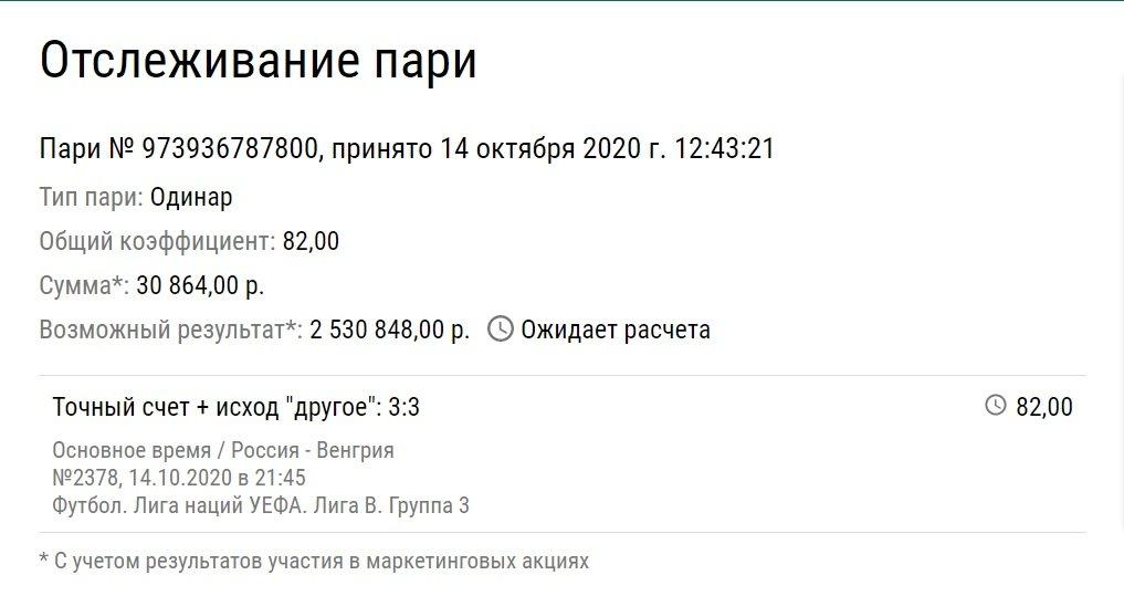 3 клиента «Лиги Ставок» могут выиграть 8 млн рублей. Угадают счет Россия – Венгрия и разбогатеют