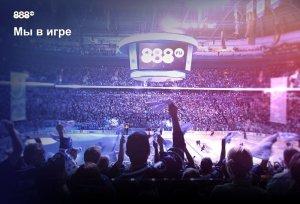 В БК 888.ru рассказали об улучшениях сервиса за время пандемии
