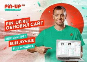 БК PIN-UP.RU запустила обновленную версию сайта