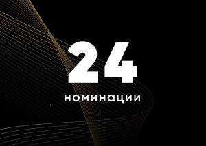 На Премии РБ 2021 объявили шорт-лист по 24 номинациям