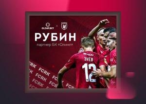 БК «Олимп» стала спонсором «Рубина» на три года