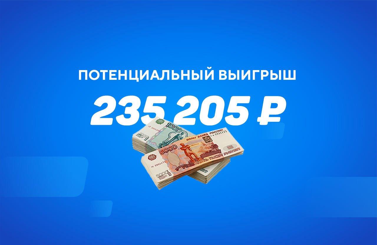 Игрок на ставках мог превратить 500 рублей в 235 тысяч – не хватило одного гола. Мы взяли у него интервью