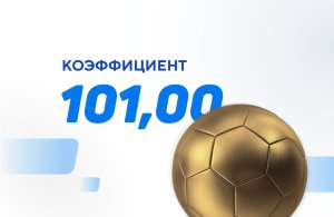 "Победа «Нанта» в матче с ""ПСЖ"" преумножила ставку игрока в 100 раз"