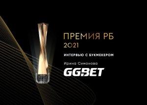 Премия РБ 2021. Интервью с генеральным директором GG.Bet Ириной Симоновой о развитии киберспорта
