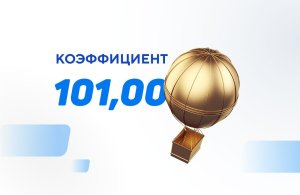 Игрок довез ставку на матч «Арсенал» — ЦСКА с коэффициентом 101,0. Космический кэф сыграл на последней минуте