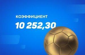Ставка в сто рублей сделала игрока миллионером: он довез экспресс с кэфом 10 252,30