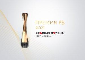 Игорная зона «Красная Поляна» примет участие в премии «Рейтинга Букмекеров»