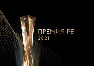 Премия РБ 2021. В гостях - Луиш Фигу. Как это было
