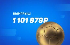 Разгром Гибралтара в матче с Нидерландами принес игроку больше миллиона рублей