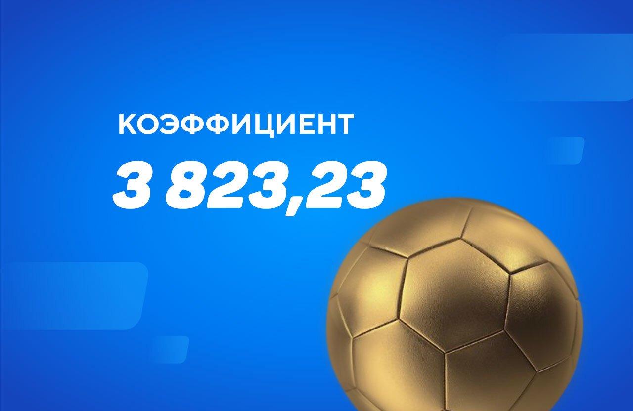 Экспресс из 8 событий увеличил ставку игрока в 3,8 тыс раз