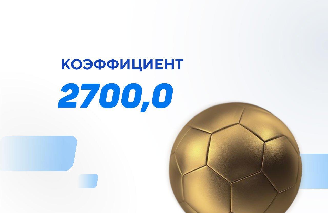Игрок из Волгоградской области довез экспресс с коэффициентом 2700,0