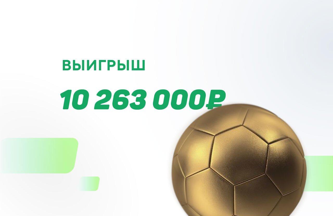 Клиент «Фонбет» зарядил на экспресс из 5 матчей 150 тысяч и поднял больше 10 млн рублей. Огонь!