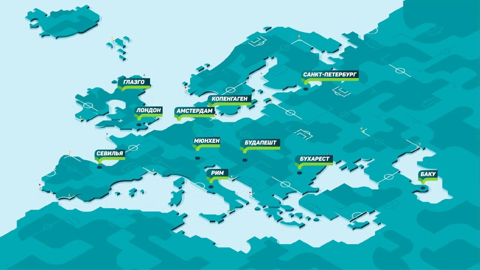 Где пройдут матчи чемпионата Европы-2020