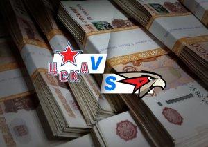 На второй матч серии ЦСКА – «Авангард» сделана ставка в полмиллиона рублей